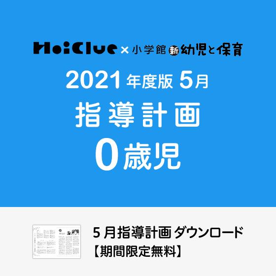 【2021年度版】5月の指導計画〜0歳児〜