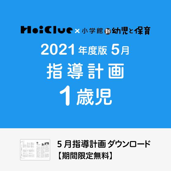 【2021年度版】5月の指導計画〜1歳児〜
