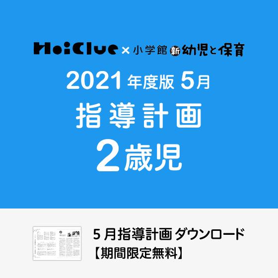 【2021年度版】5月の指導計画〜2歳児〜
