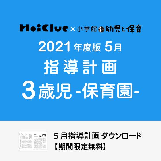 【2021年度版】5月の指導計画〜3歳児〜《保育園》
