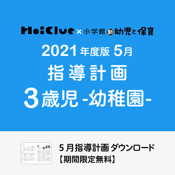 【2021年度版】5月の指導計画〜3歳児〜《幼稚園》