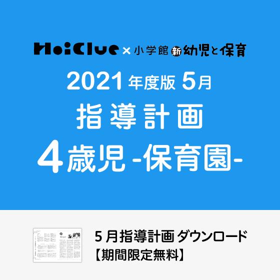 【2021年度版】5月の指導計画〜4歳児〜《保育園》