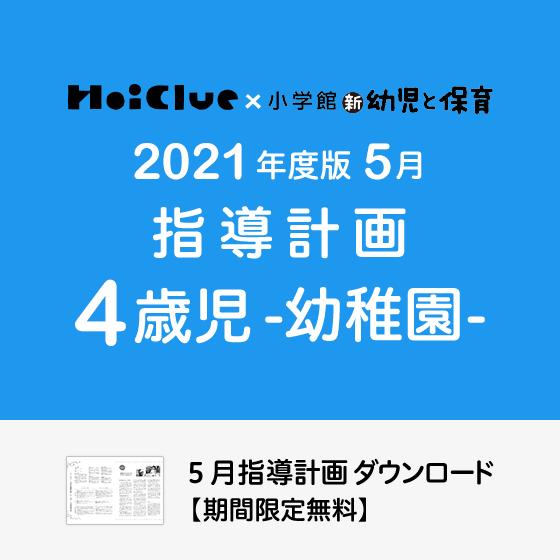 【2021年度版】5月の指導計画〜4歳児〜《幼稚園》