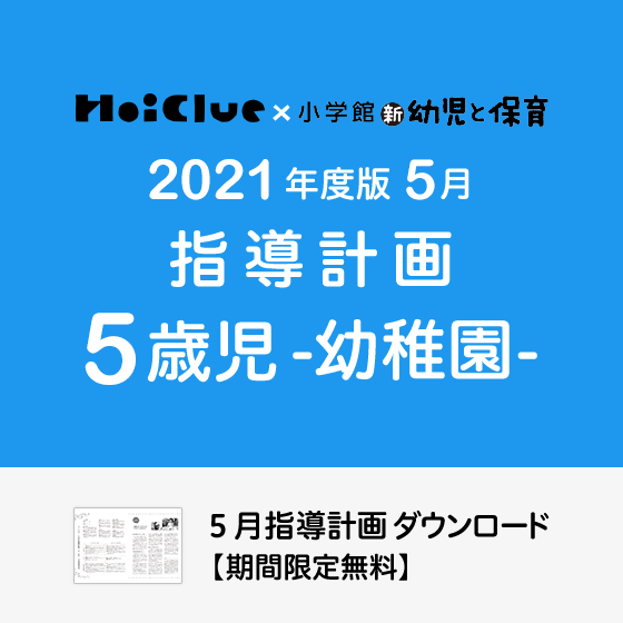 【2021年度版】5月の指導計画〜5歳児〜《幼稚園》