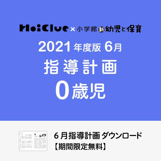 【2021年度版】6月の指導計画〜0歳児〜