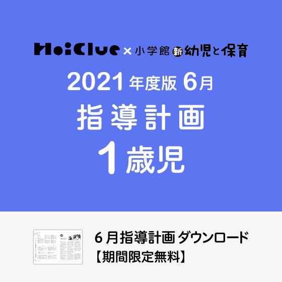 【2021年度版】6月の指導計画〜1歳児〜