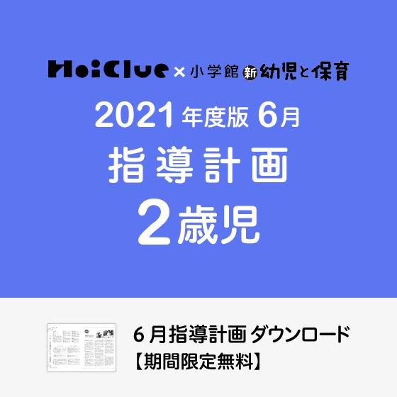 【2021年度版】6月の指導計画〜2歳児〜
