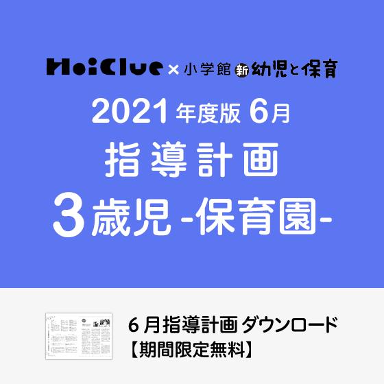 【2021年度版】6月の指導計画〜3歳児〜《保育園》