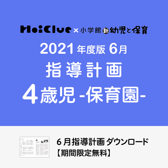 【2021年度版】6月の指導計画〜4歳児〜《保育園》