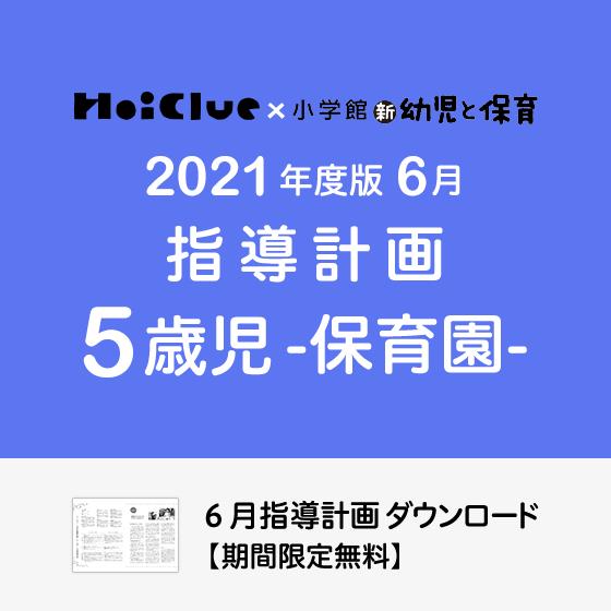 【2021年度版】6月の指導計画〜5歳児〜《保育園》