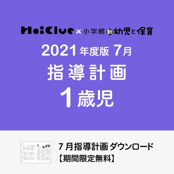 【2021年度版】7月の指導計画〜1歳児〜