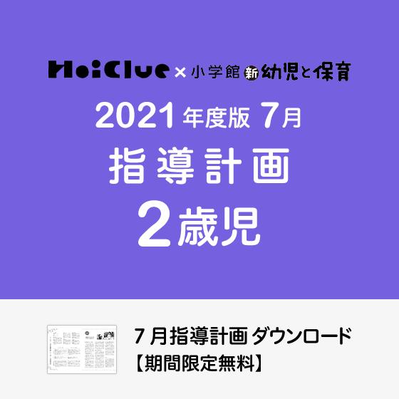 【2021年度版】7月の指導計画〜2歳児〜