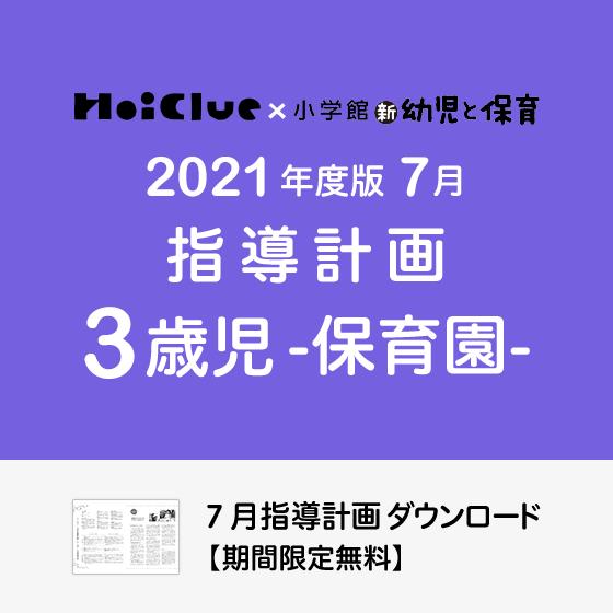 【2021年度版】7月の指導計画〜3歳児〜《保育園》