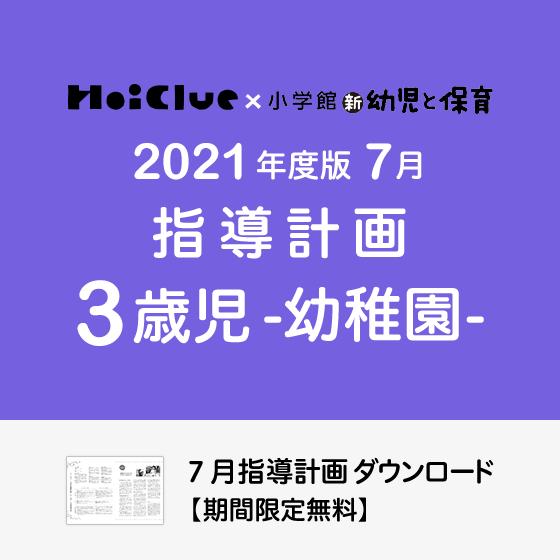 【2021年度版】7月の指導計画〜3歳児〜《幼稚園》