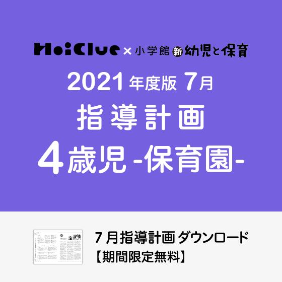 【2021年度版】7月の指導計画〜4歳児〜《保育園》