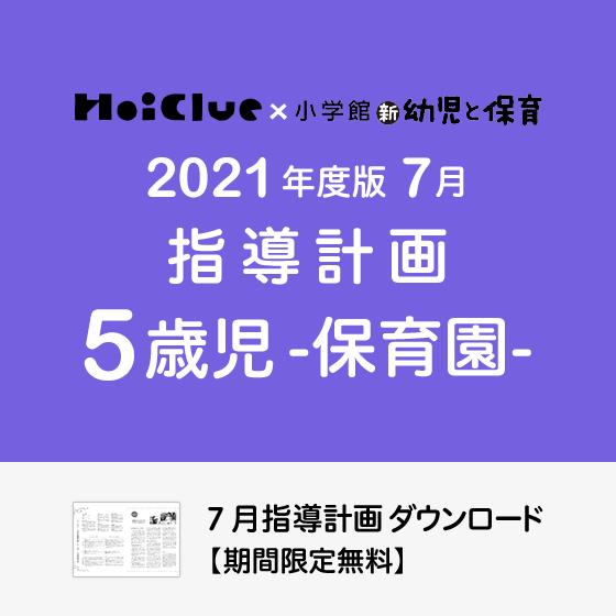 【2021年度版】7月の指導計画〜5歳児〜《保育園》
