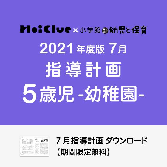 【2021年度版】7月の指導計画〜5歳児〜《幼稚園》
