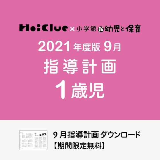 【2021年度版】9月の指導計画〜1歳児〜
