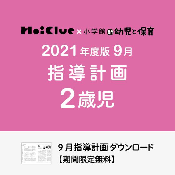 【2021年度版】9月の指導計画〜2歳児〜