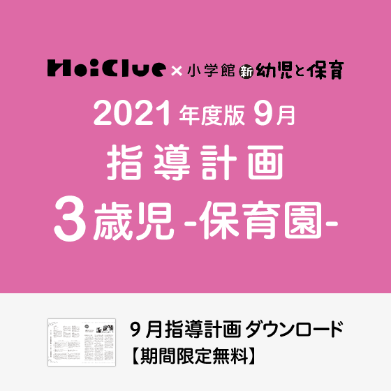 【2021年度版】9月の指導計画〜3歳児〜《保育園》