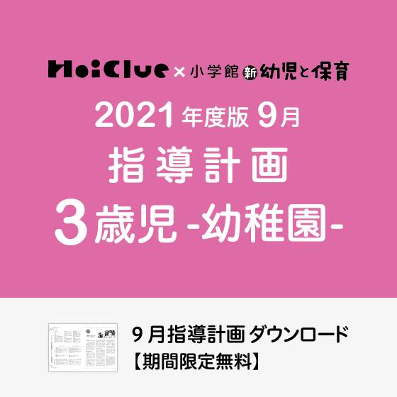 【2021年度版】9月の指導計画〜3歳児〜《幼稚園》