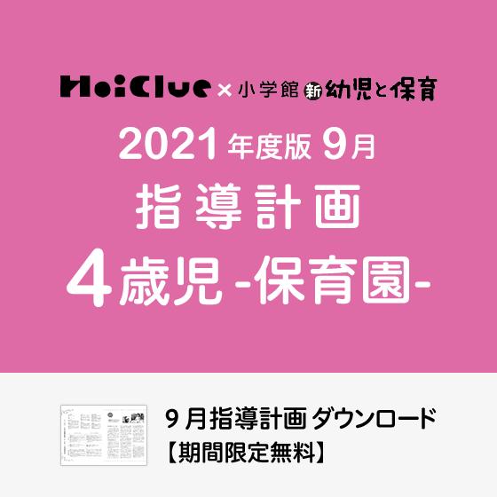 【2021年度版】9月の指導計画〜4歳児〜《保育園》