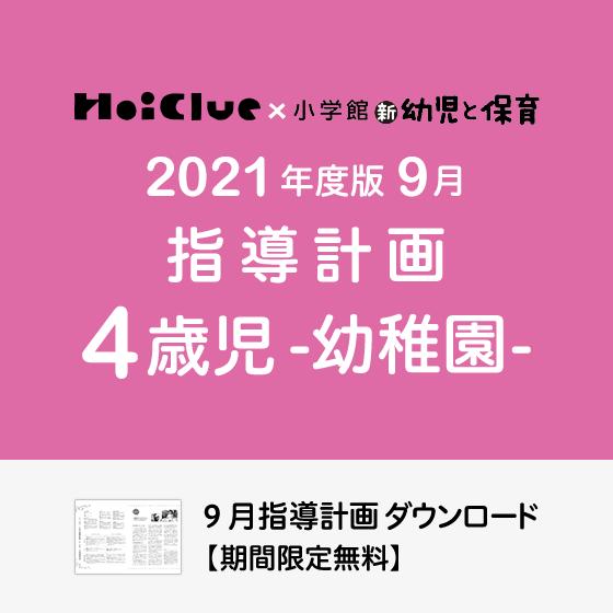 【2021年度版】9月の指導計画〜4歳児〜《幼稚園》