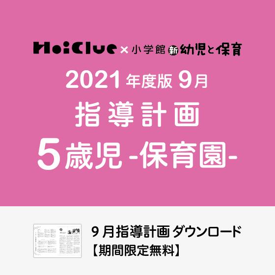 【2021年度版】9月の指導計画〜5歳児〜《保育園》
