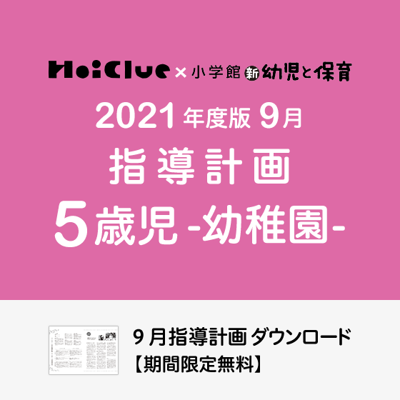 【2021年度版】9月の指導計画〜5歳児〜《幼稚園》